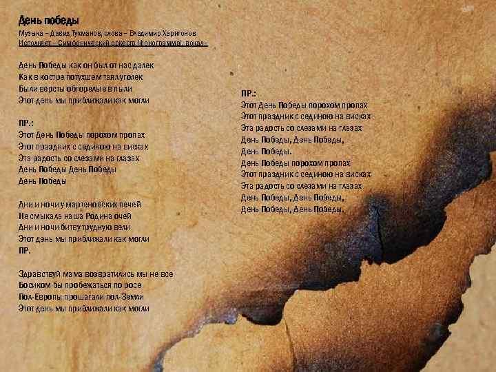 День победы Музыка – Давид Тухманов, слова – Владимир Харитонов Исполняет – Симфонический оркестр