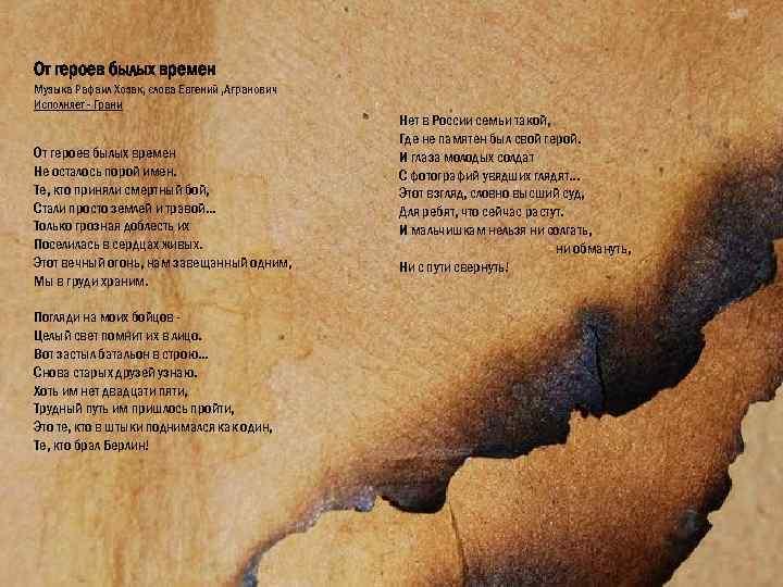 От героев былых времен Музыка Рафаил Хозак, слова Евгений , Агранович Исполняет - Грани