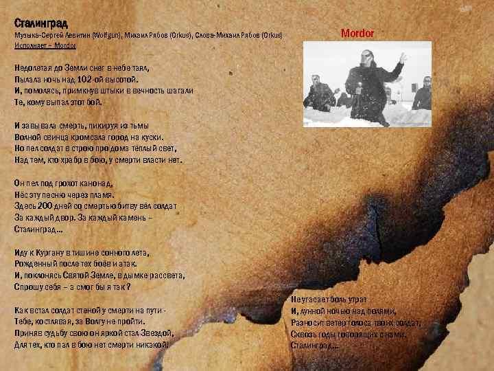 Сталинград Музыка-Сергей Левитин (Wolfgun), Михаил Рябов (Orkus), Слова-Михаил Рябов (Orkus) Исполняет – Mordor Недолетая