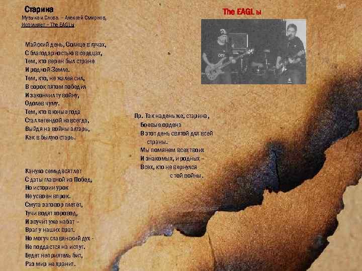 Старина The EAGL ы Музыка и Слова. – Алексей Смирнов, Исполняет – The EAGLы