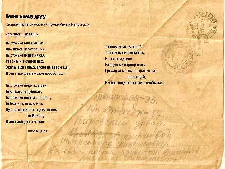 Песня моему другу музыка-Никита Богословский, слова-Михаил Матусовский, Исполняет - The EAGLы Ты столько нив