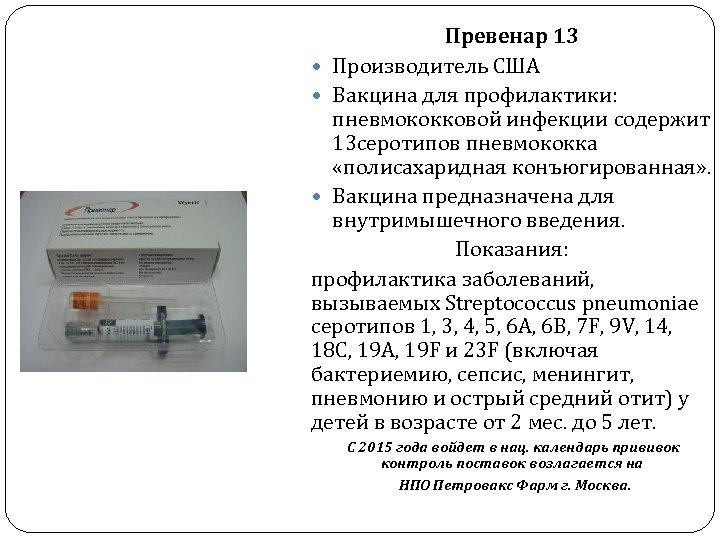 Превенар 13 Производитель США Вакцина для профилактики: пневмококковой инфекции содержит 13 серотипов пневмококка «полисахаридная