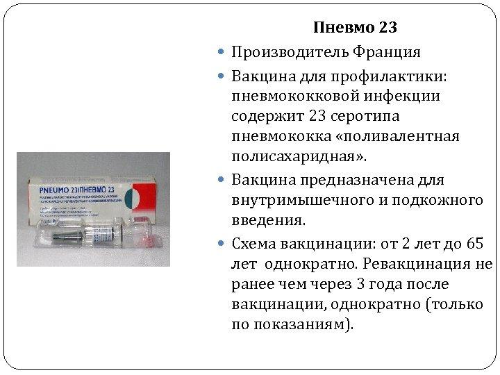 Пневмо 23 Производитель Франция Вакцина для профилактики: пневмококковой инфекции содержит 23 серотипа пневмококка