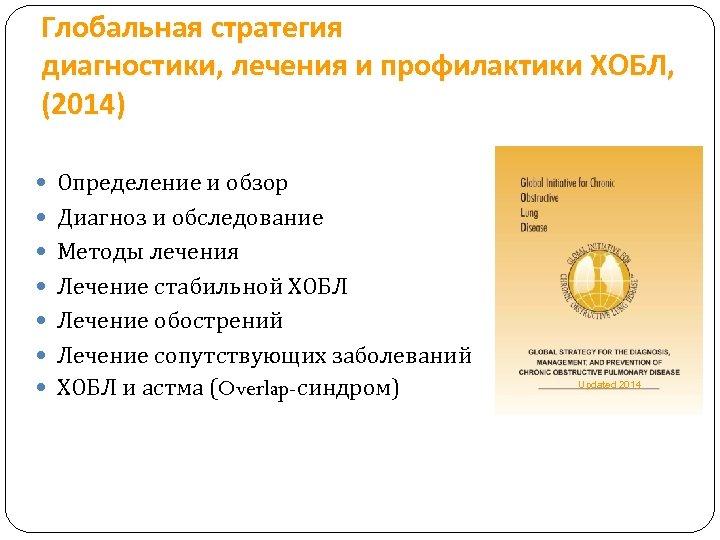 Глобальная стратегия диагностики, лечения и профилактики ХОБЛ, (2014) Определение и обзор Диагноз и обследование