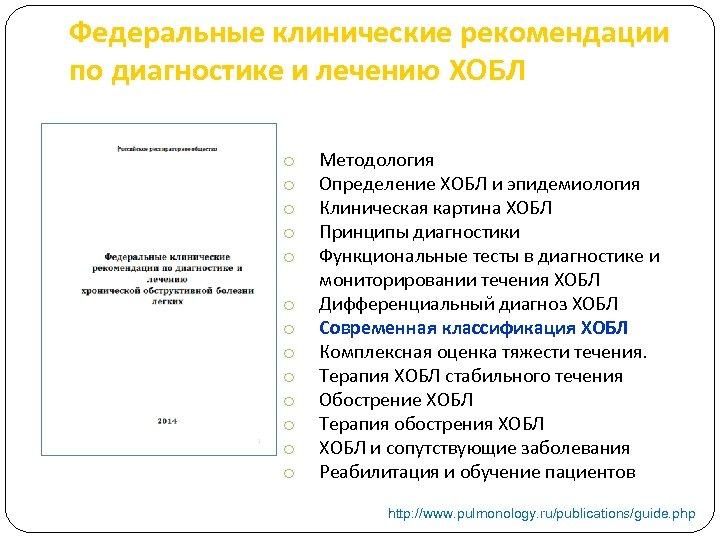 Федеральные клинические рекомендации по диагностике и лечению ХОБЛ o o o o Методология Определение
