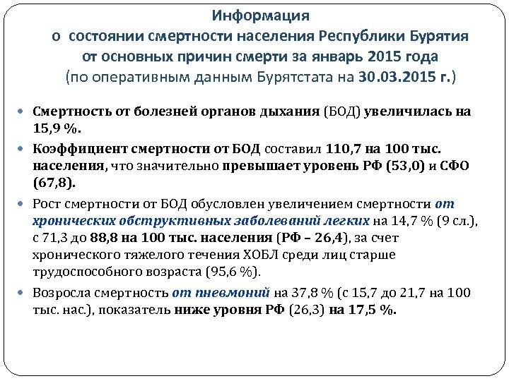 Информация о состоянии смертности населения Республики Бурятия от основных причин смерти за январь 2015