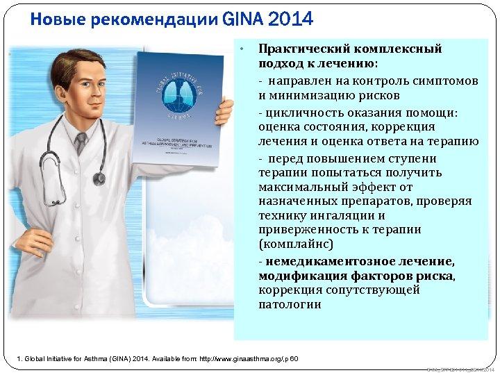 Новые рекомендации GINA 2014 • Практический комплексный подход к лечению: - направлен на контроль