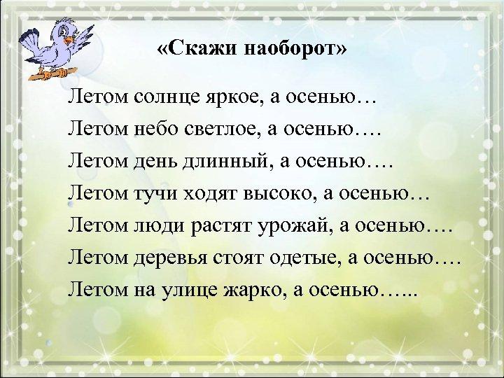 «Скажи наоборот» Летом солнце яркое, а осенью… Летом небо светлое, а осенью…. Летом