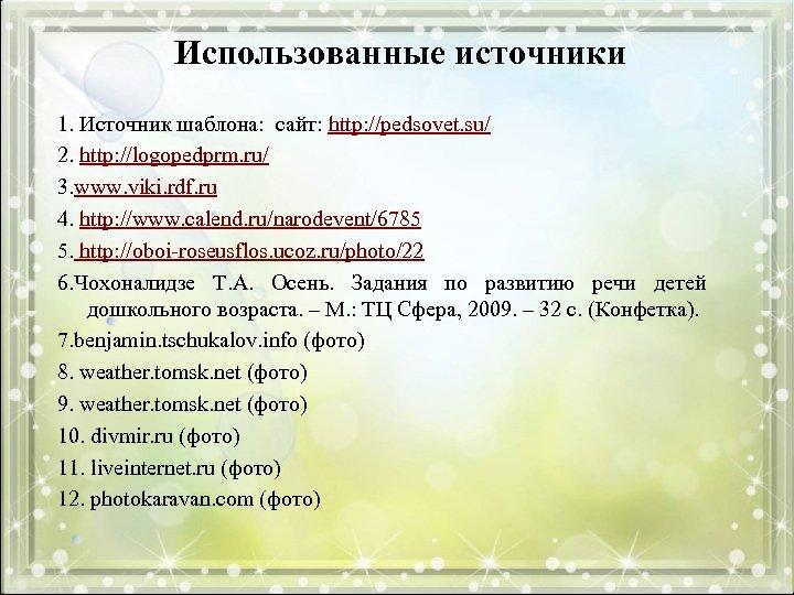 Использованные источники 1. Источник шаблона: сайт: http: //pedsovet. su/ 2. http: //logopedprm. ru/ 3.