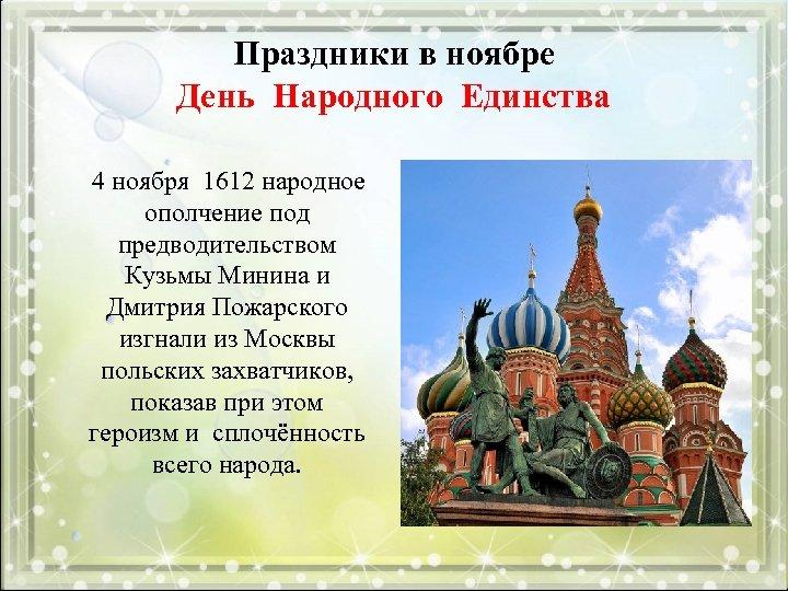 Праздники в ноябре День Народного Единства 4 ноября 1612 народное ополчение под предводительством Кузьмы