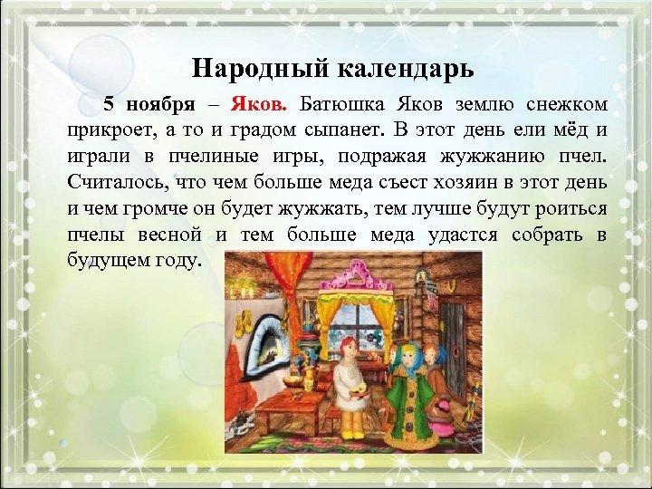 Народный календарь 5 ноября – Яков. Батюшка Яков землю снежком прикроет, а то и