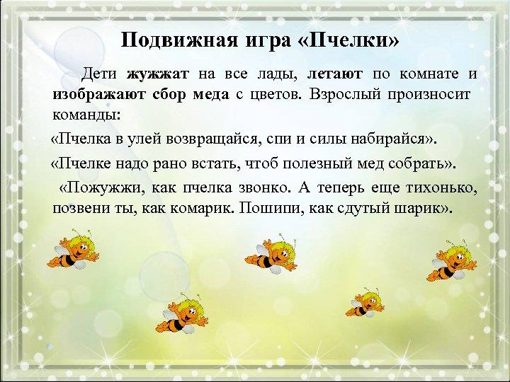 Подвижная игра «Пчелки» Дети жужжат на все лады, летают по комнате и изображают сбор