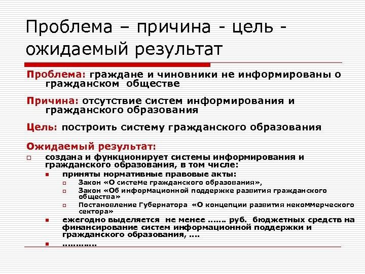 Проблема – причина - цель ожидаемый результат Проблема: граждане и чиновники не информированы о