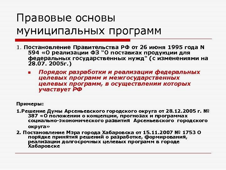 Правовые основы муниципальных программ 1. Постановление Правительства РФ от 26 июня 1995 года N