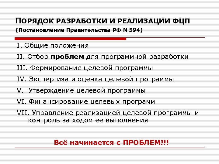 ПОРЯДОК РАЗРАБОТКИ И РЕАЛИЗАЦИИ ФЦП (Постановление Правительства РФ N 594) I. Общие положения II.