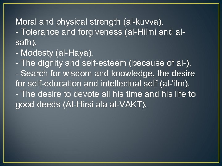 Moral and physical strength (al-kuvva). - Tolerance and forgiveness (al-Hilmi and alsafh). - Modesty