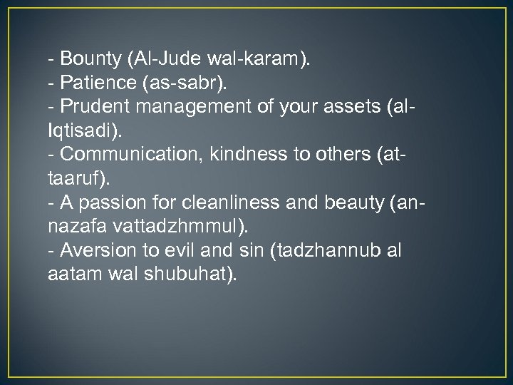 - Bounty (Al-Jude wal-karam). - Patience (as-sabr). - Prudent management of your assets (al.