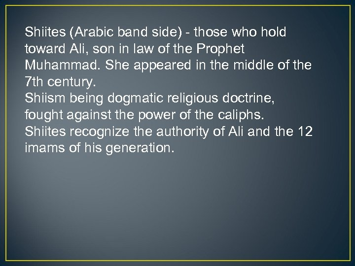 Shiites (Arabic band side) - those who hold toward Ali, son in law of
