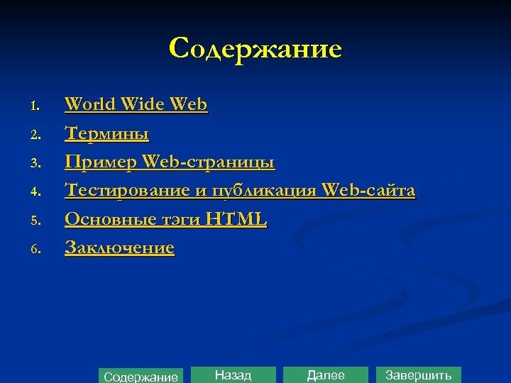 Содержание 1. 2. 3. 4. 5. 6. World Wide Web Термины Пример Web-страницы Тестирование