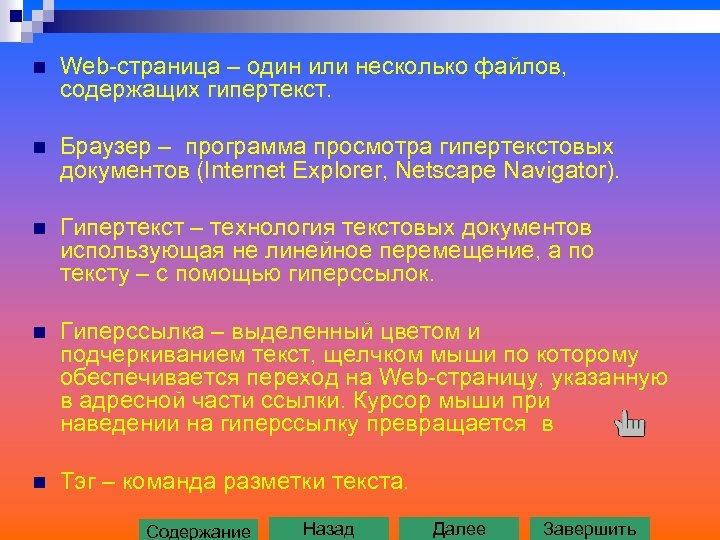 n Web-cтраница – один или несколько файлов, содержащих гипертекст. n Браузер – программа просмотра