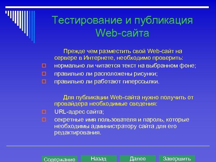 Тестирование и публикация Web-сайта o o o Прежде чем разместить свой Web-сайт на сервере