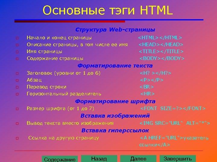 Основные тэги HTML Структура Web-страницы o o Начало и конец страницы Описание страницы, в