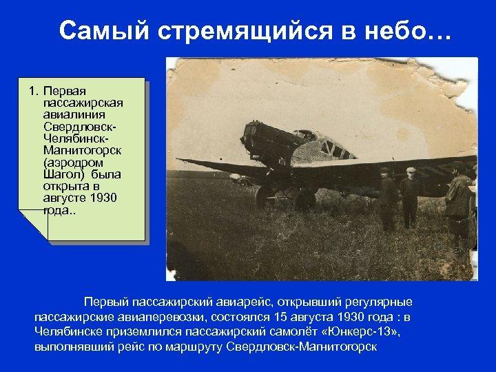 Самый стремящийся в небо… 1. Первая пассажирская авиалиния Свердловск. Челябинск. Магнитогорск (аэродром Шагол) была