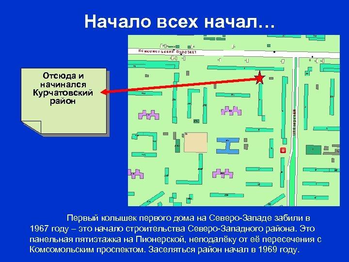 Начало всех начал… Отсюда и начинался Курчатовский район Первый колышек первого дома на Северо-Западе