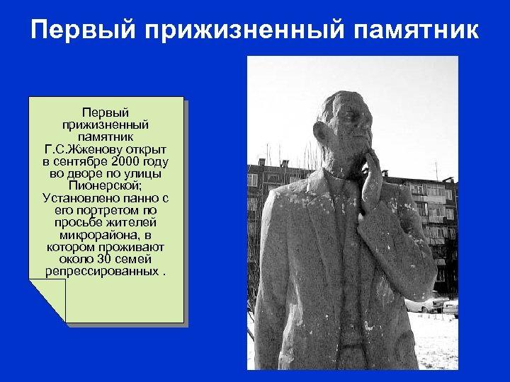Первый прижизненный памятник Г. С. Жженову открыт в сентябре 2000 году во дворе по