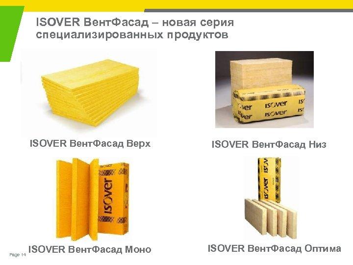 ISOVER Вент. Фасад – новая серия специализированных продуктов ISOVER Вент. Фасад Верх Page 14
