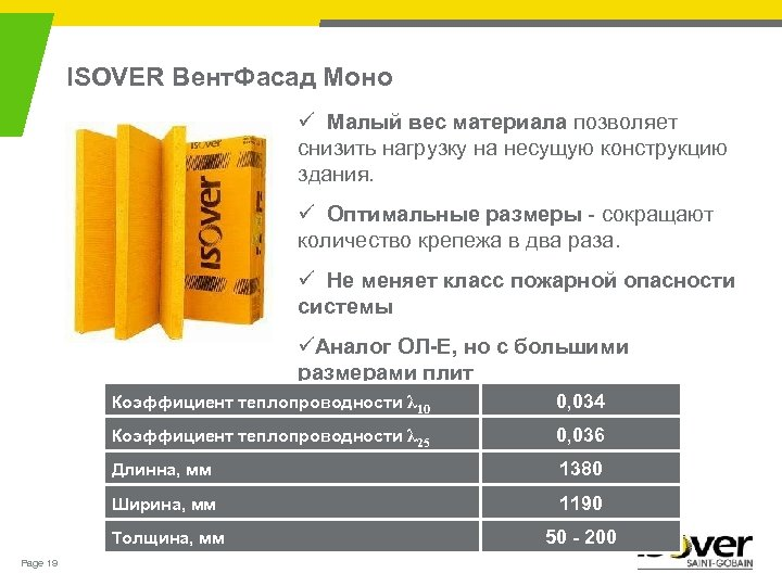 ISOVER Вент. Фасад Моно ü Малый вес материала позволяет снизить нагрузку на несущую конструкцию