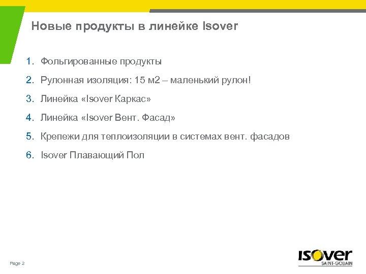 Новые продукты в линейке Isover 1. Фольгированные продукты 2. Рулонная изоляция: 15 м 2