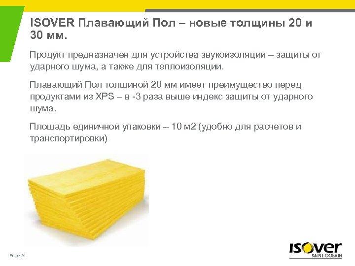 ISOVER Плавающий Пол – новые толщины 20 и 30 мм. Продукт предназначен для устройства