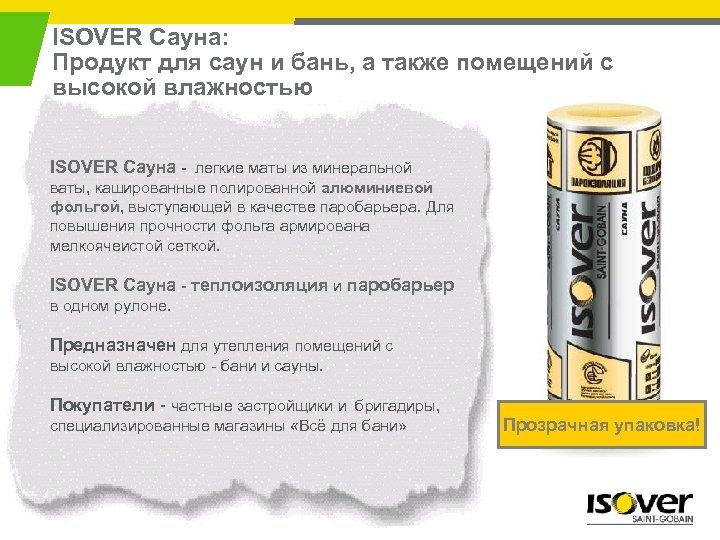 ISOVER Сауна: Продукт для саун и бань, а также помещений с высокой влажностью ISOVER
