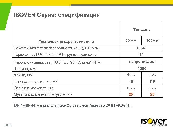 ISOVER Сауна: спецификация Толщина Технические характеристики 50 мм 0, 041 Коэффициент теплопроводности (λ 10),