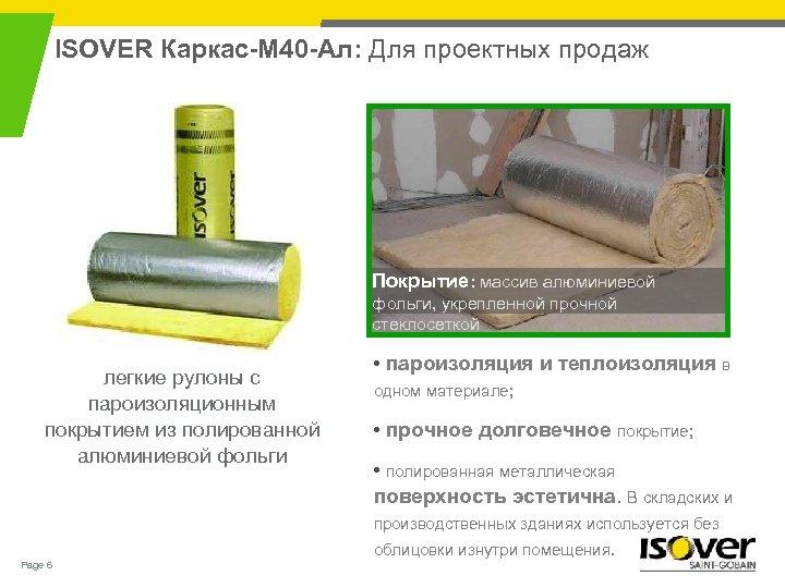 ISOVER Каркас-М 40 -Ал: Для проектных продаж Покрытие: массив алюминиевой фольги, укрепленной прочной стеклосеткой