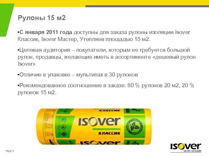 Рулоны 15 м 2 • С января 2011 года доступны для заказа рулоны изоляции