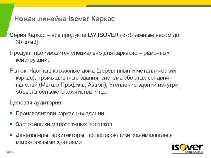 Новая линейка Isover Каркас Серия Каркас – все продукты LW ISOVER (с объемным весом