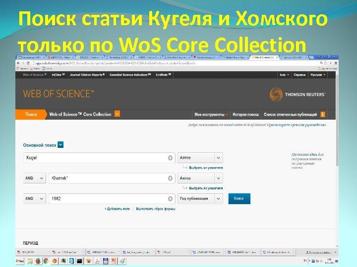 Поиск статьи Кугеля и Хомского только по Wo. S Core Collection