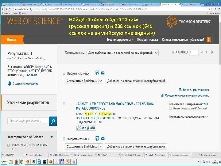 Найдена только одна запись (русская версия) и 238 ссылок (645 ссылок на английскую «не