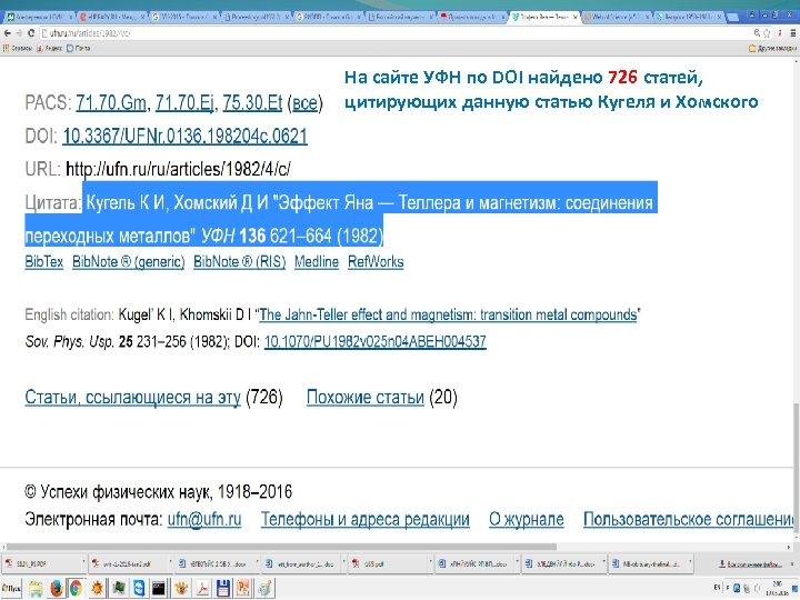 На сайте УФН по DOI найдено 726 статей, цитирующих данную статью Кугеля и Хомского