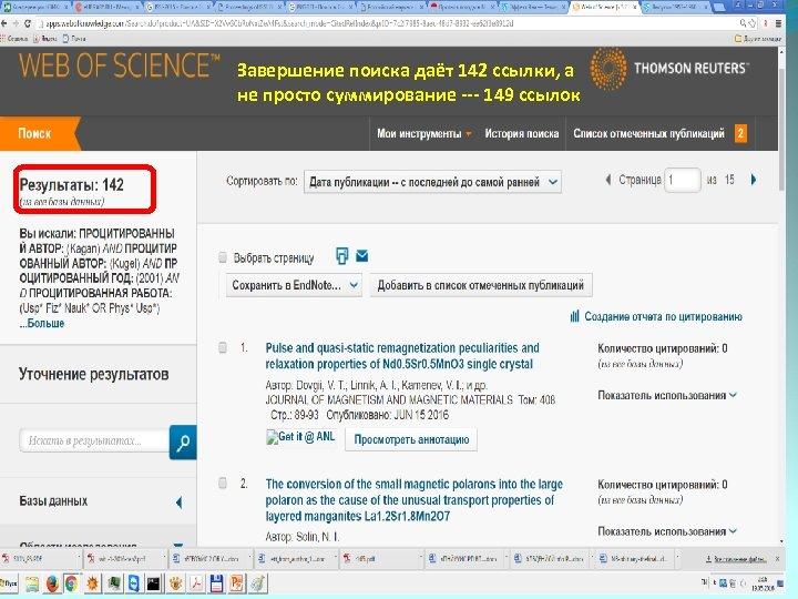 Завершение поиска даёт 142 ссылки, а не просто суммирование --- 149 ссылок