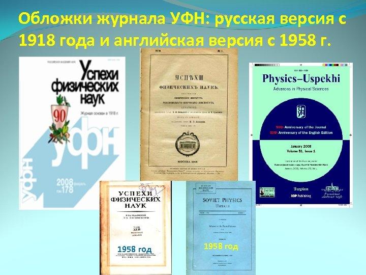 Обложки журнала УФН: русская версия с 1918 года и английская версия с 1958 год