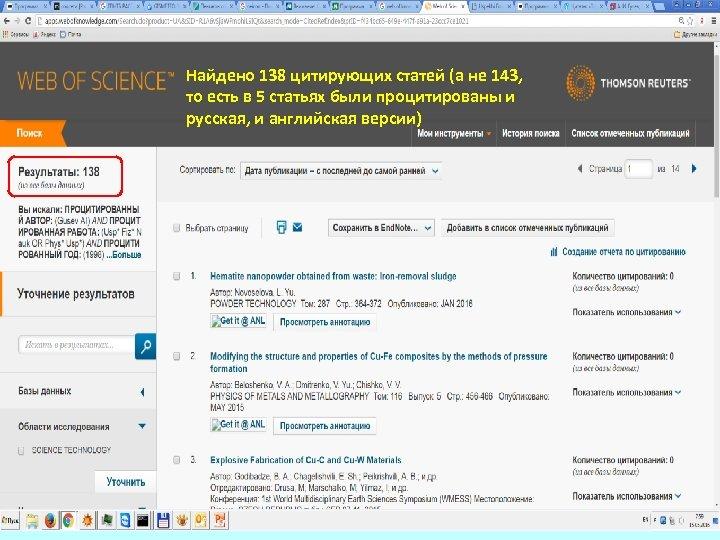 Найдено 138 цитирующих статей (а не 143, то есть в 5 статьях были процитированы