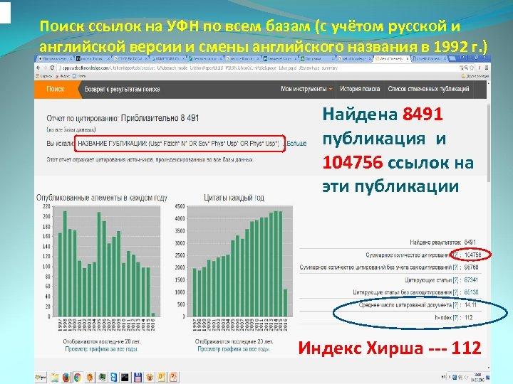 Поиск ссылок на УФН по всем базам (с учётом русской и английской версии и