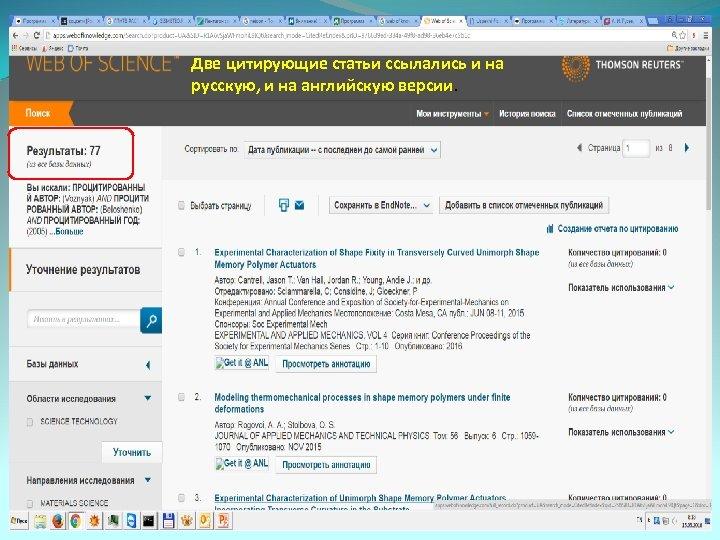 Две цитирующие статьи ссылались и на русскую, и на английскую версии.