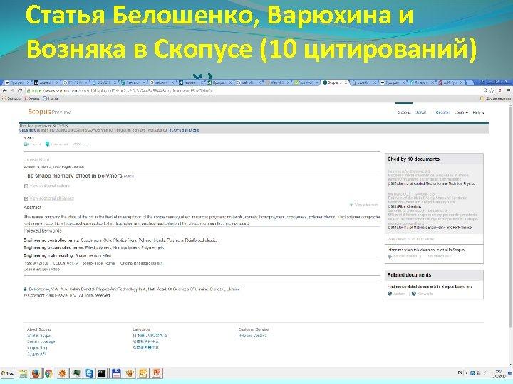 Статья Белошенко, Варюхина и Возняка в Скопусе (10 цитирований)