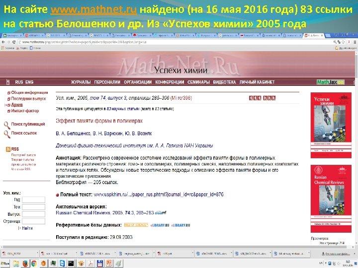 На сайте www. mathnet. ru найдено (на 16 мая 2016 года) 83 ссылки на