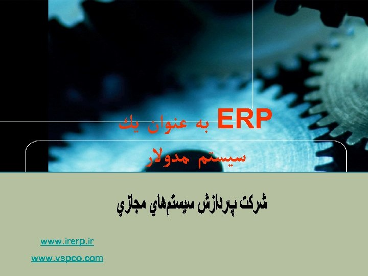 ﺑﻪ ﻋﻨﻮﺍﻥ ﻳﻚ ERP ﺳﻴﺴﺘﻢ ﻣﺪﻭﻻﺭ www. irerp. ir www. vspco. com