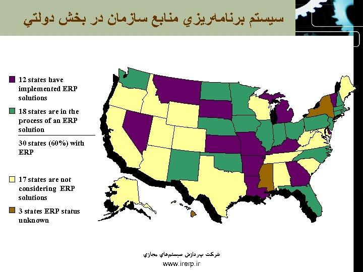 ﺳﻴﺴﺘﻢ ﺑﺮﻧﺎﻣﻪﺭﻳﺰﻱ ﻣﻨﺎﺑﻊ ﺳﺎﺯﻣﺎﻥ ﺩﺭ ﺑﺨﺶ ﺩﻭﻟﺘﻲ 12 states have implemented ERP solutions
